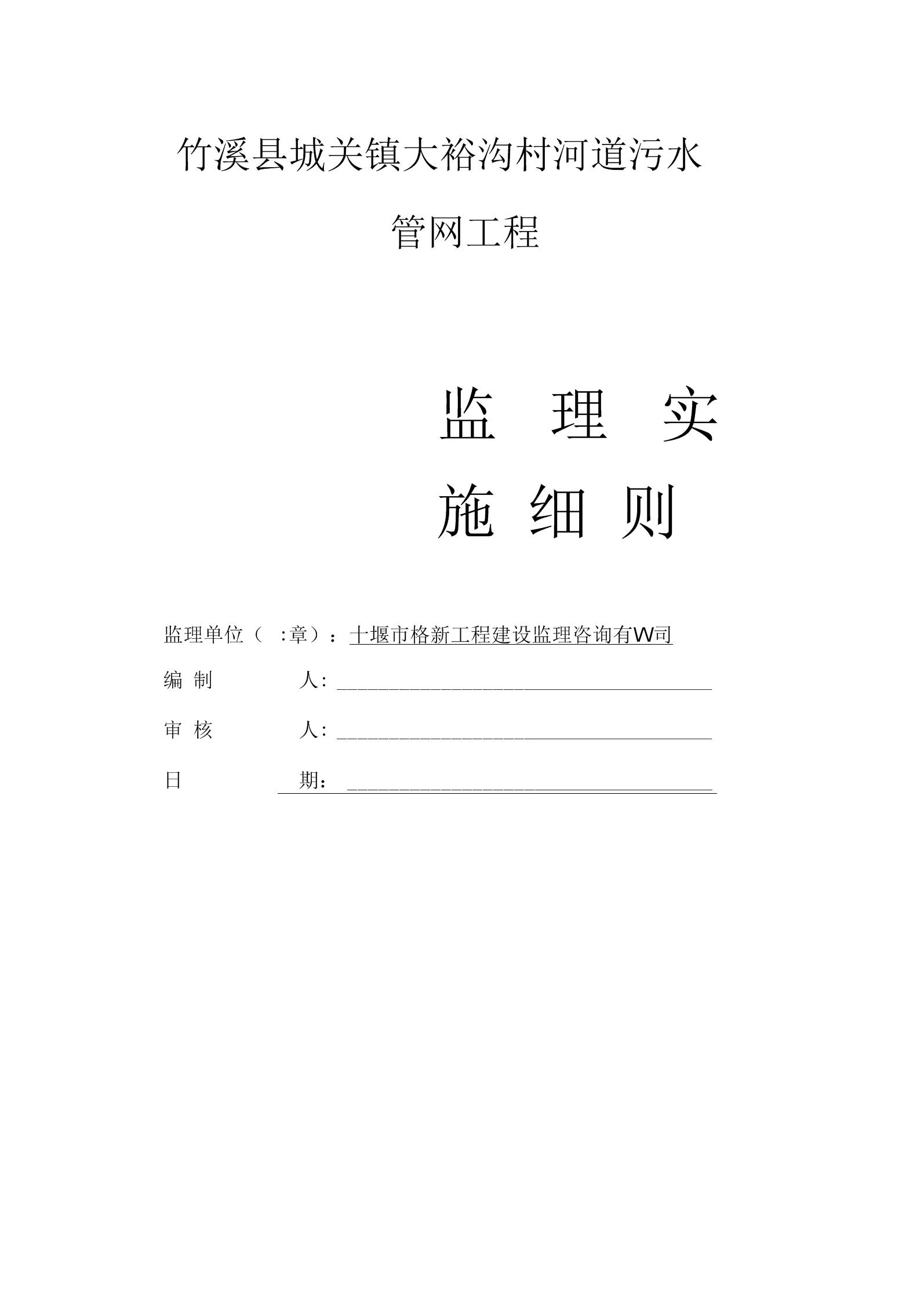 《污水管网工程监理实施细则》.docx