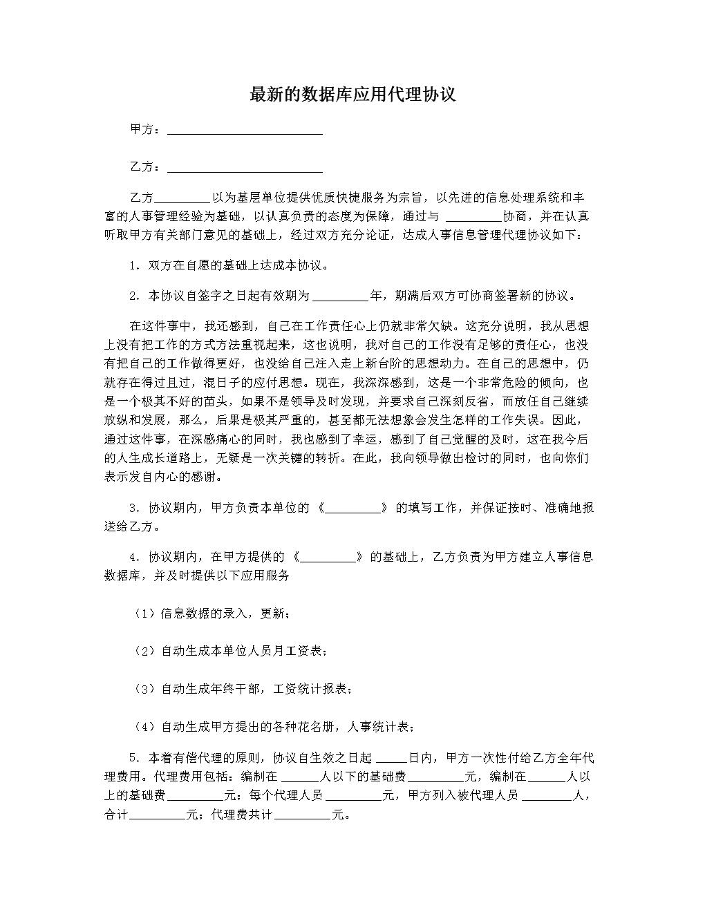 最新的数据库应用代理协议.docx