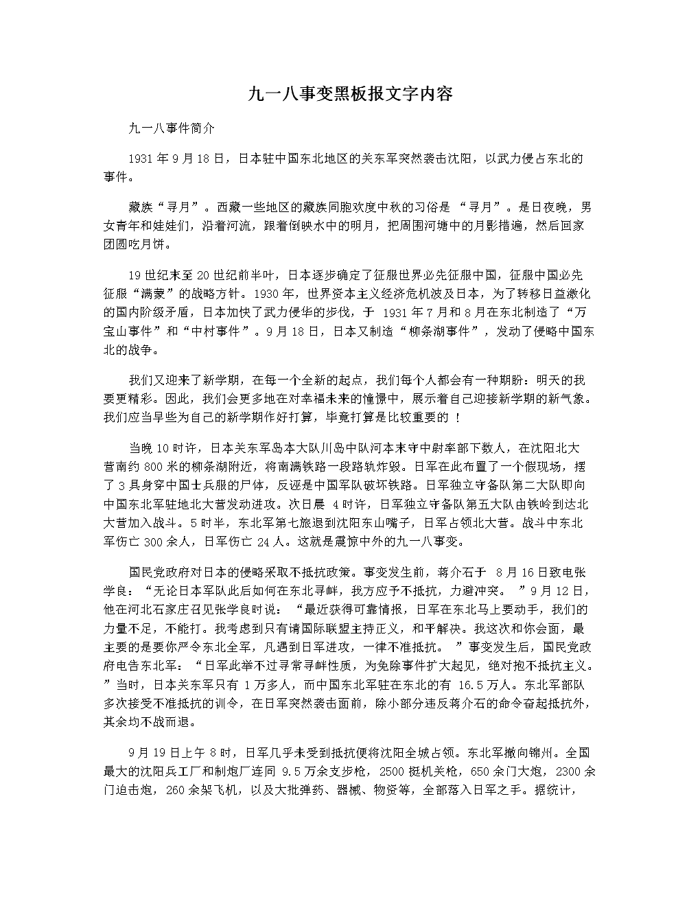 九一八事变黑板报文字内容.docx