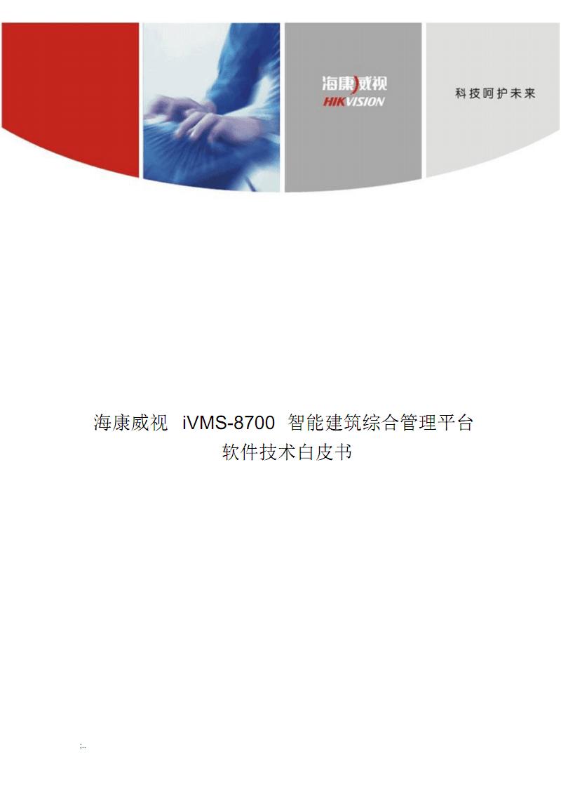 IVMS-8700综合管理平台介绍.pdf