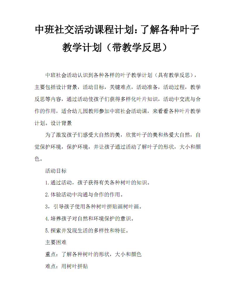中班社会活动教案:认识各种各样的树叶教案(附教学反思).pdf