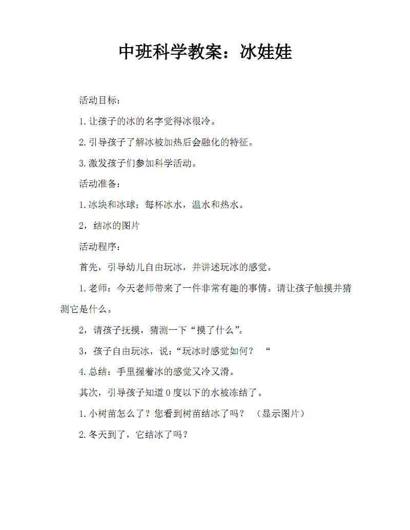 中班科学教案:冰娃娃.pdf