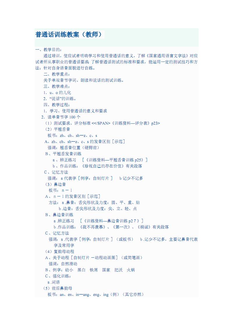 普通话训练教案(最新版).pdf