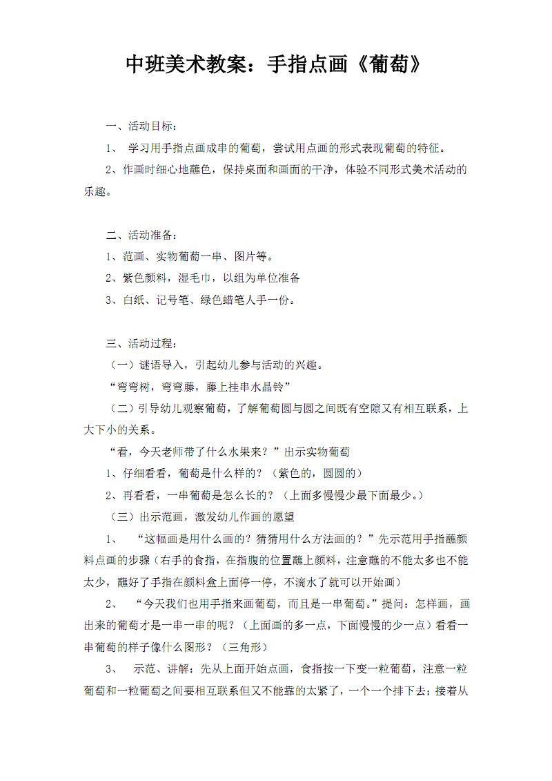 中班美术教案 画葡萄.pdf