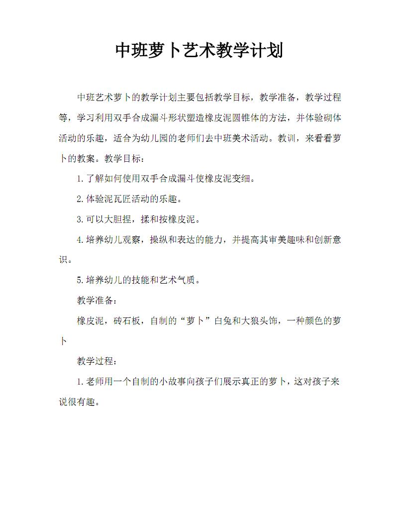 中班美术种萝卜教案.pdf