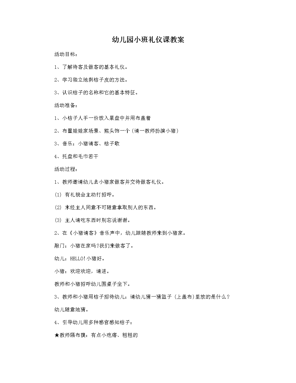 幼儿园小班礼仪课教案.docx