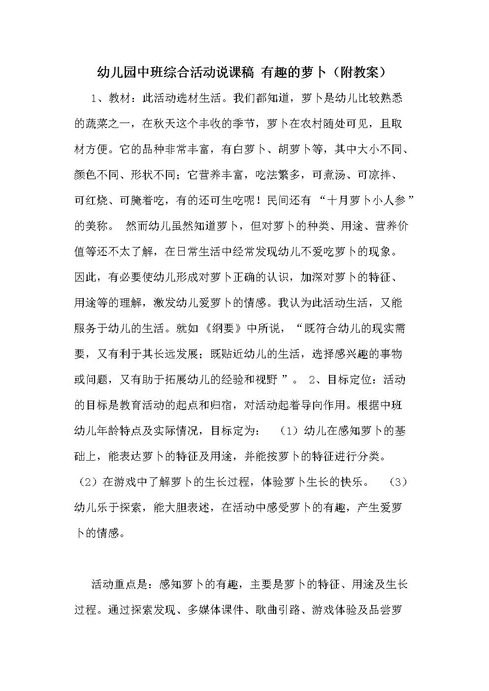 幼儿园中班综合活动说课稿 有趣的萝卜(附教案).doc