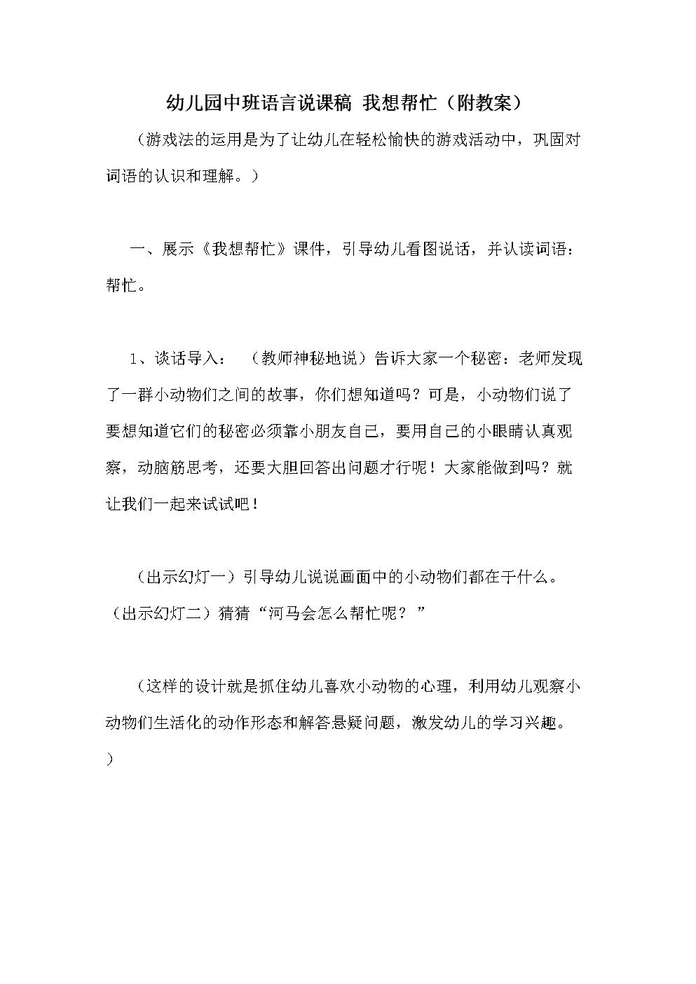幼儿园中班语言说课稿 我想帮忙(附教案).doc