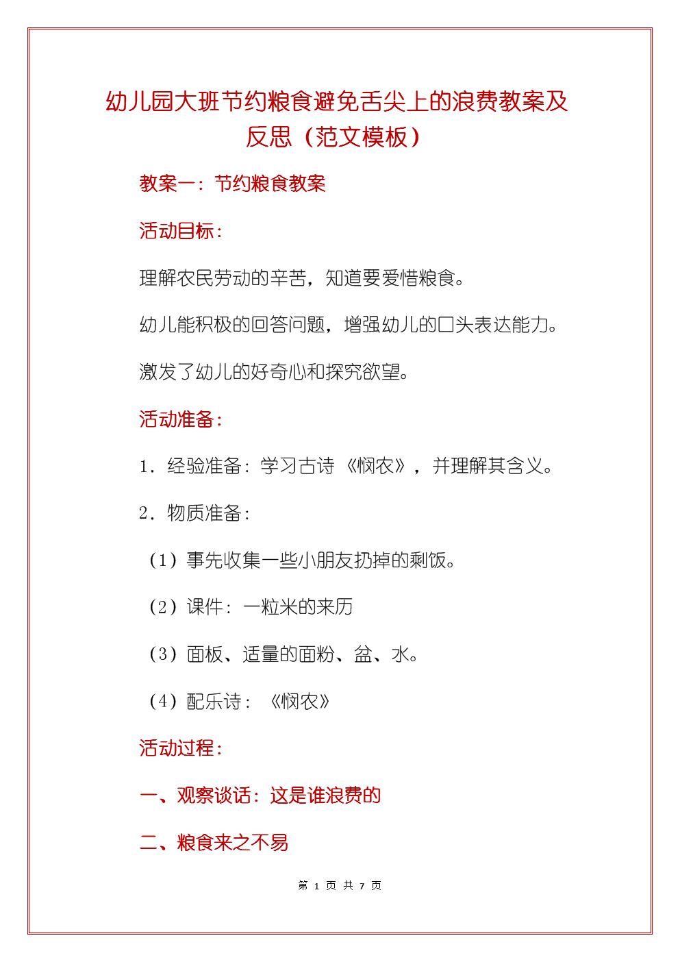 幼儿园大班节约粮食避免舌尖上的浪费教案及反思(范文模板).docx