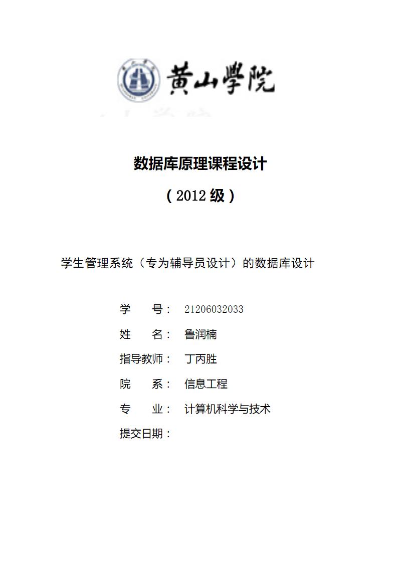 学生管理系统(专为辅导员设计)的数据库设计.pdf