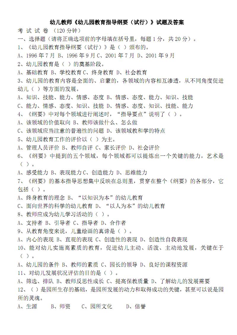 403编号幼儿园教育指导纲要(试行)试题及答案.pdf