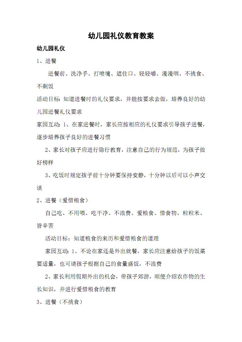 405编号幼儿园礼仪教育教案.pdf