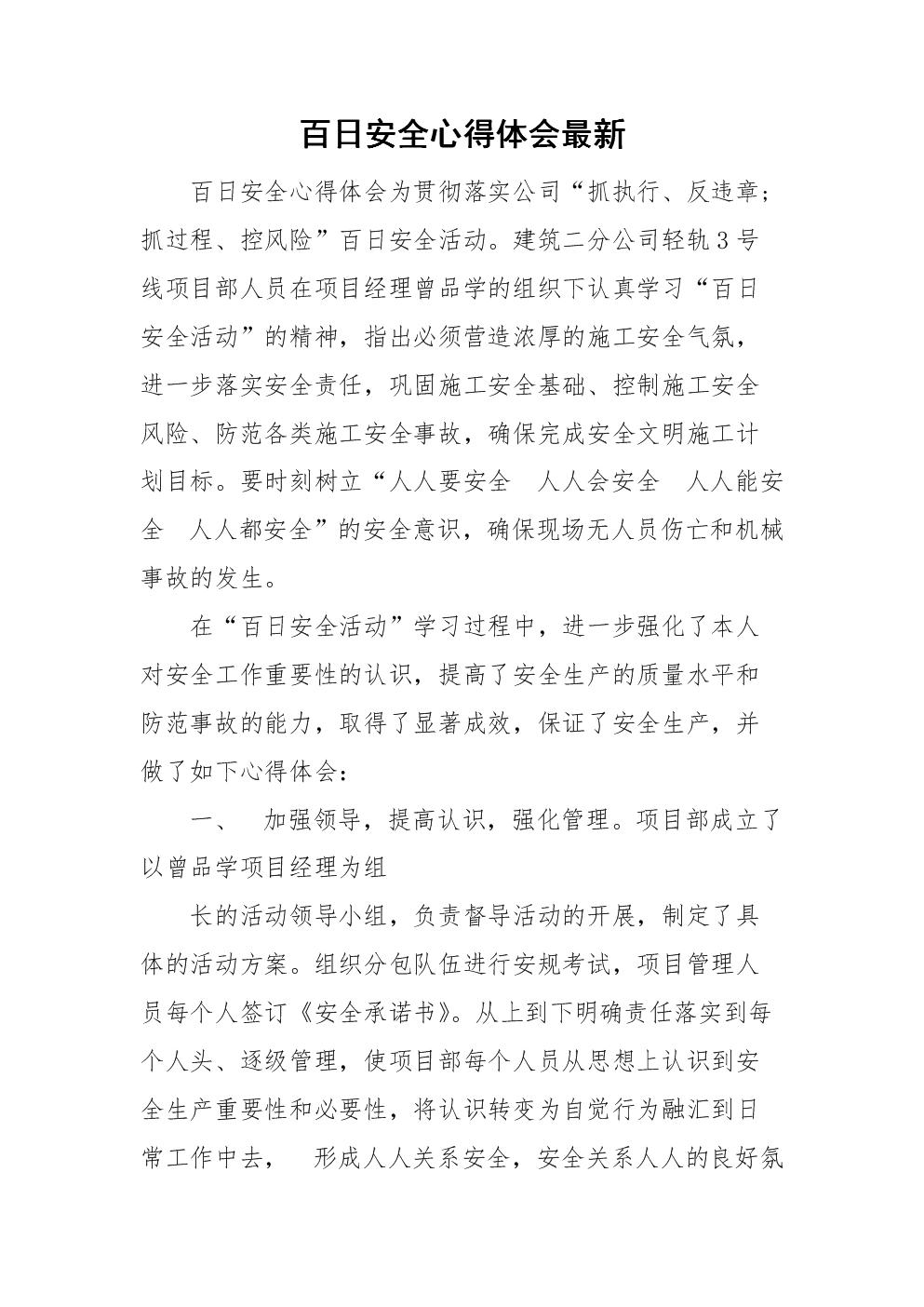 百日安全心得体会最新.doc