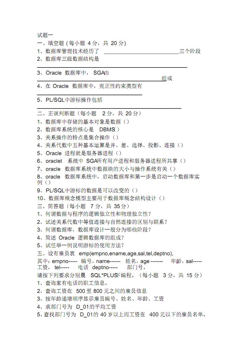 oracle考试试题及答案.pdf