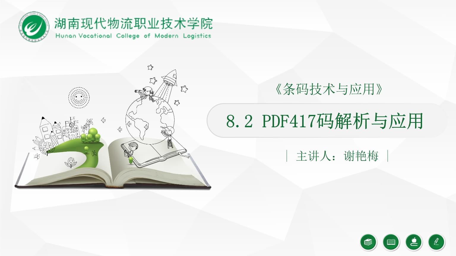 条码技术与应用(2017) PDF417码解析与应用 8.2 PDF417码解析与应用.pptx