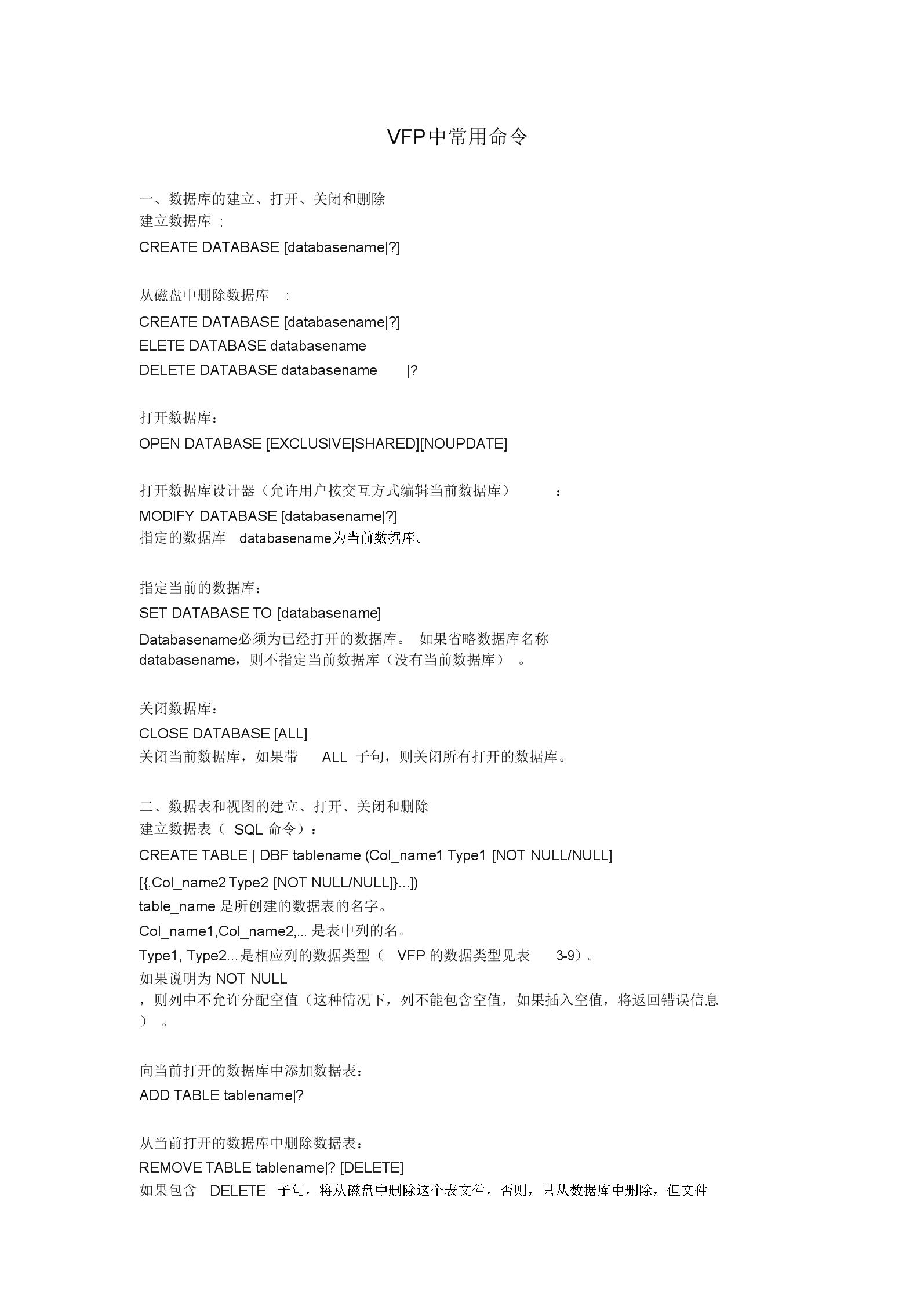 (完整版)VFP中常用命令.doc