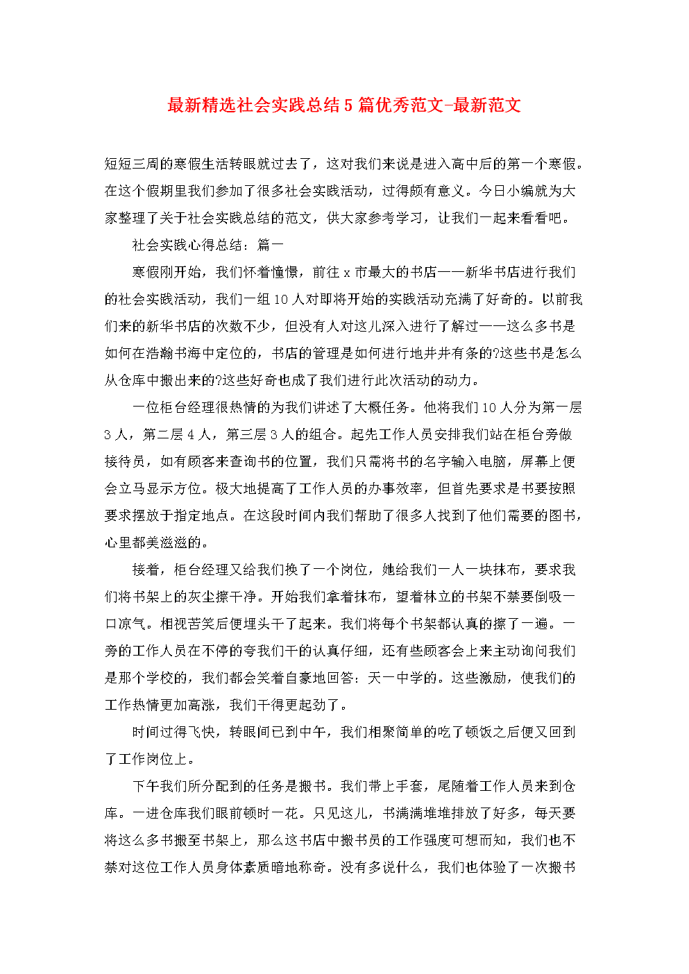 最新精选社会实践总结5篇优秀范文-最新范文.doc