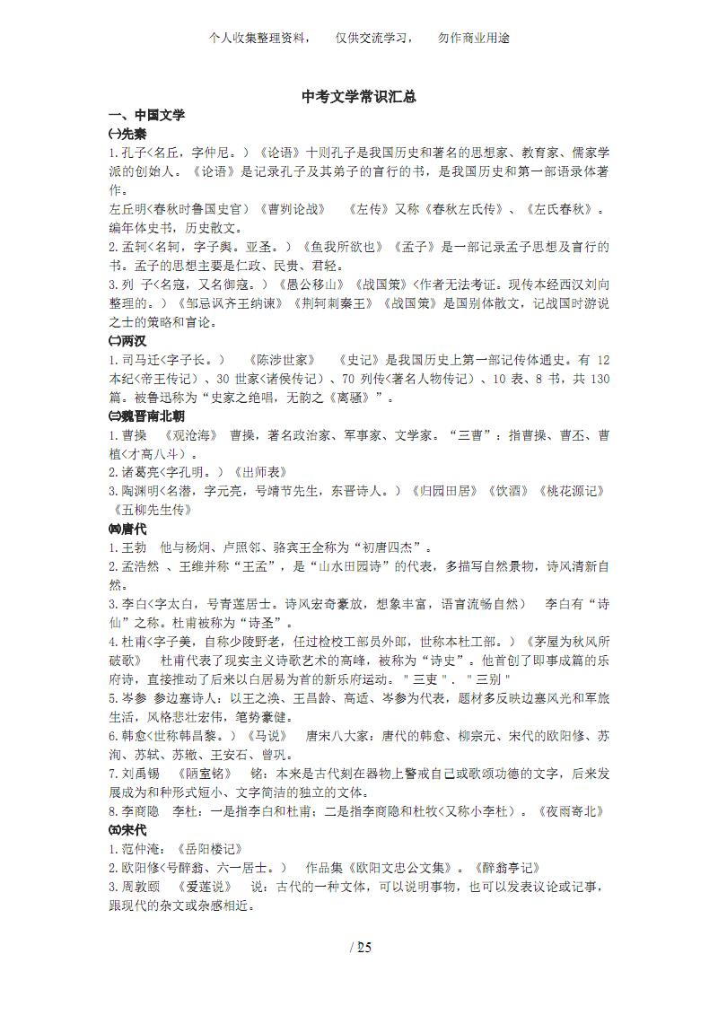 中考文学常识大全(一).pdf