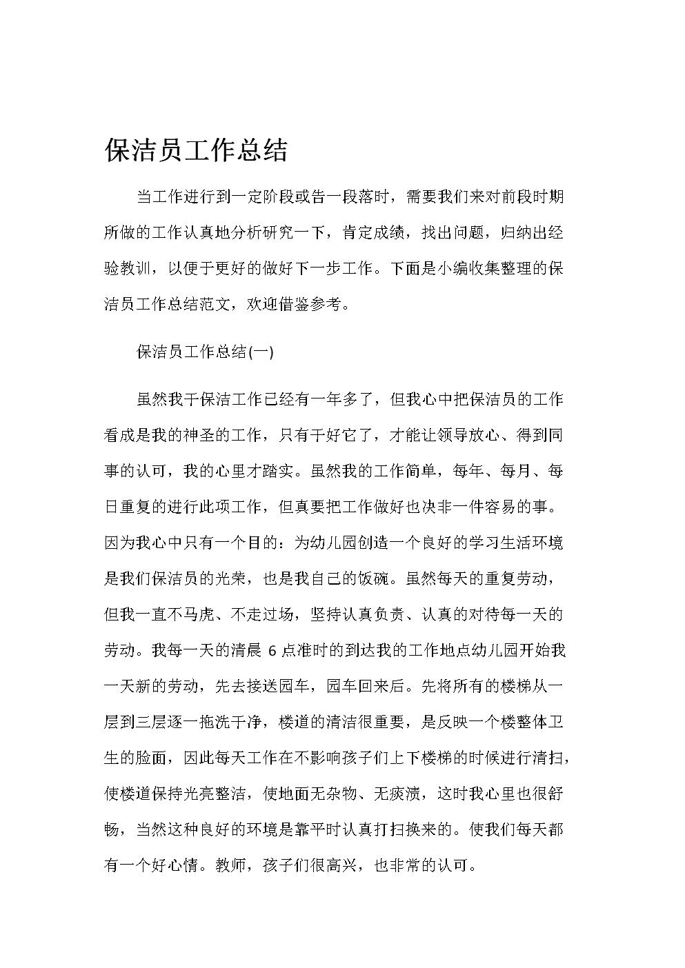 个人工作总结保洁员工作总结.doc