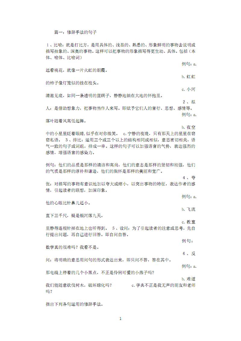 修辞手法句子大全(一).pdf