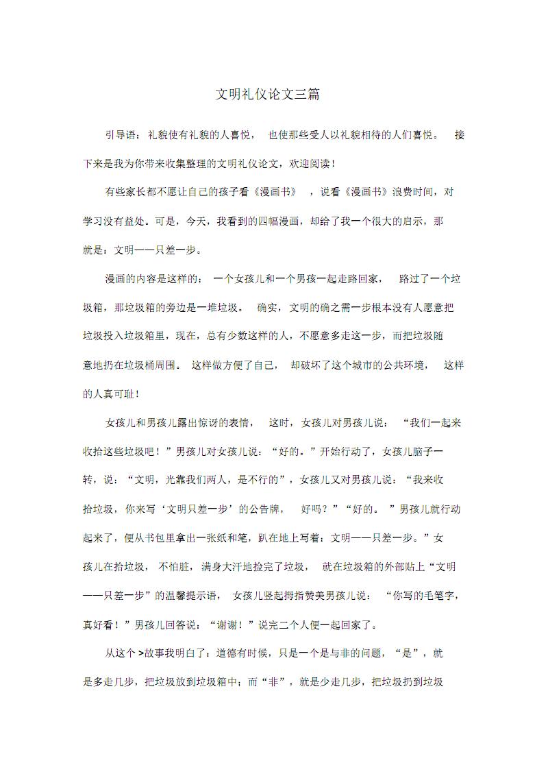 文明礼仪论文三篇.pdf