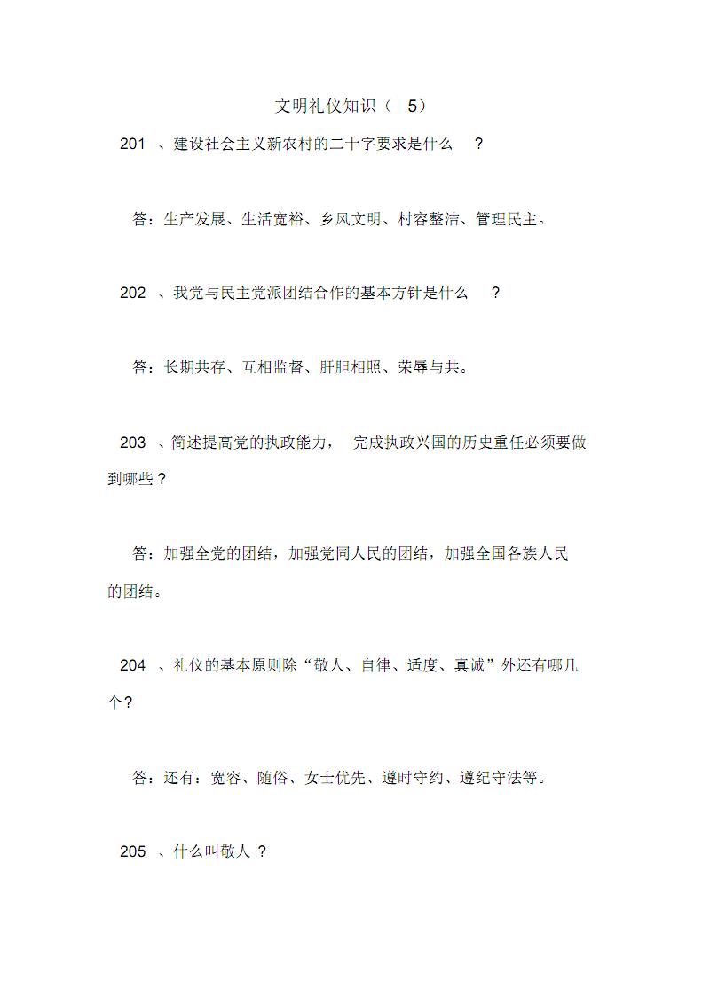 文明礼仪知识(5).pdf