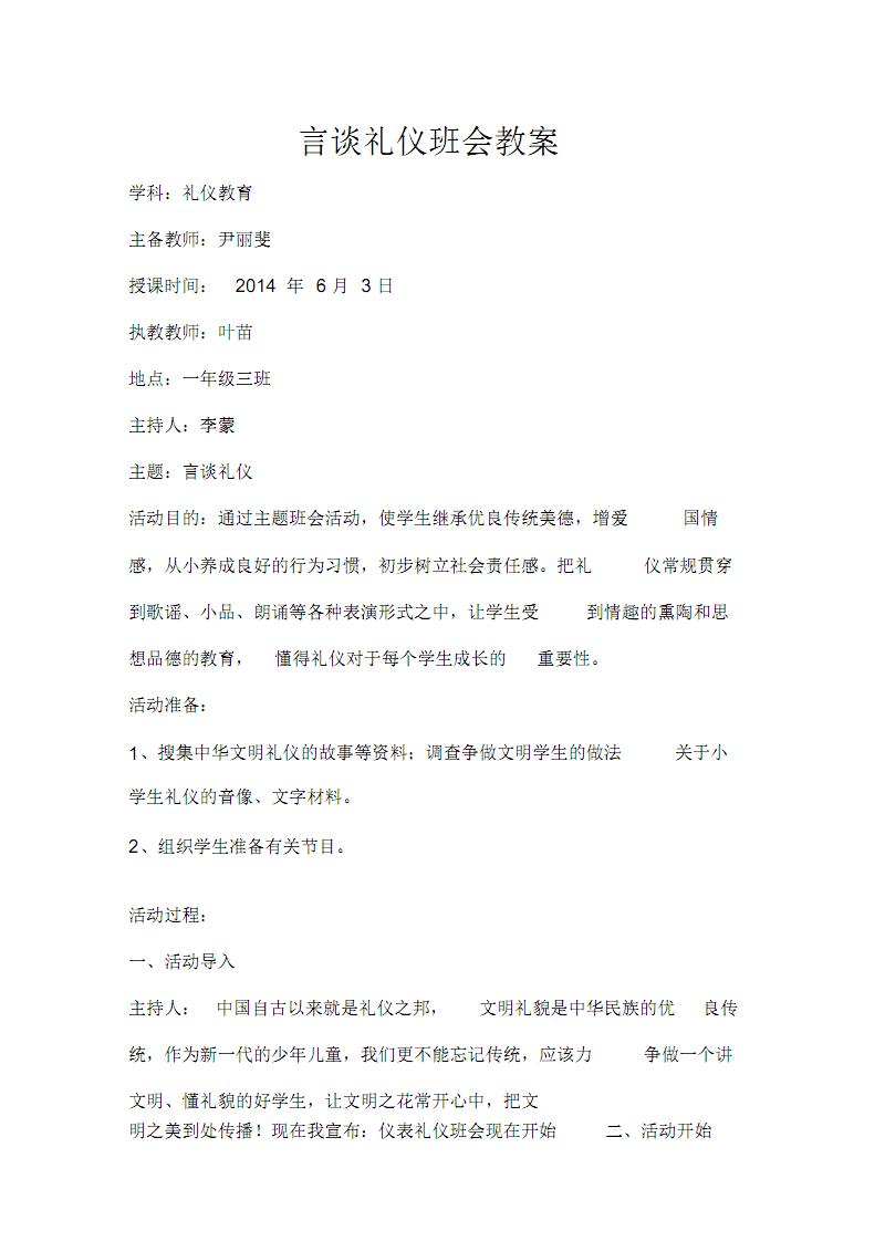 言谈礼仪班会教案.pdf