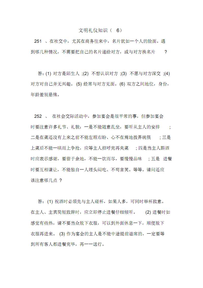 文明礼仪知识(6).pdf