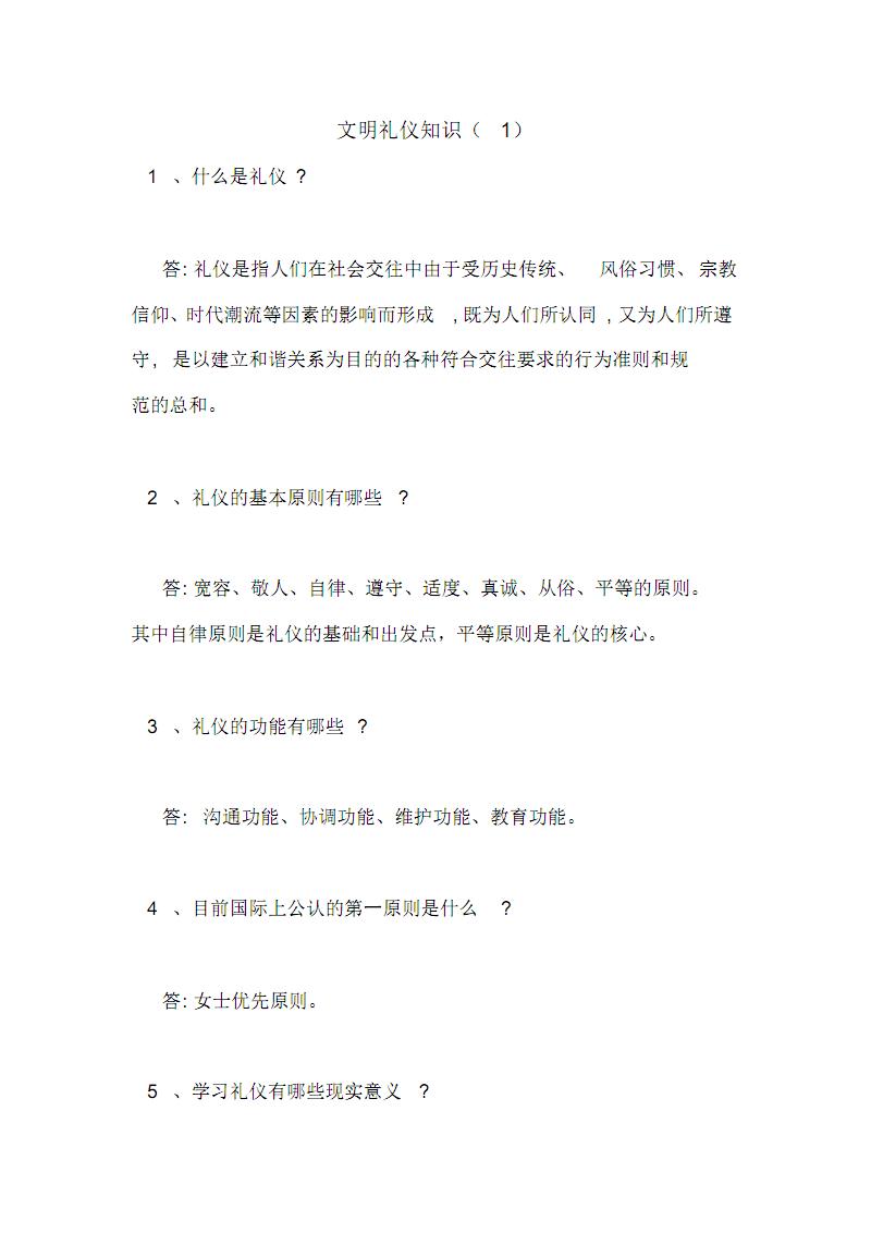 文明礼仪知识(1).pdf