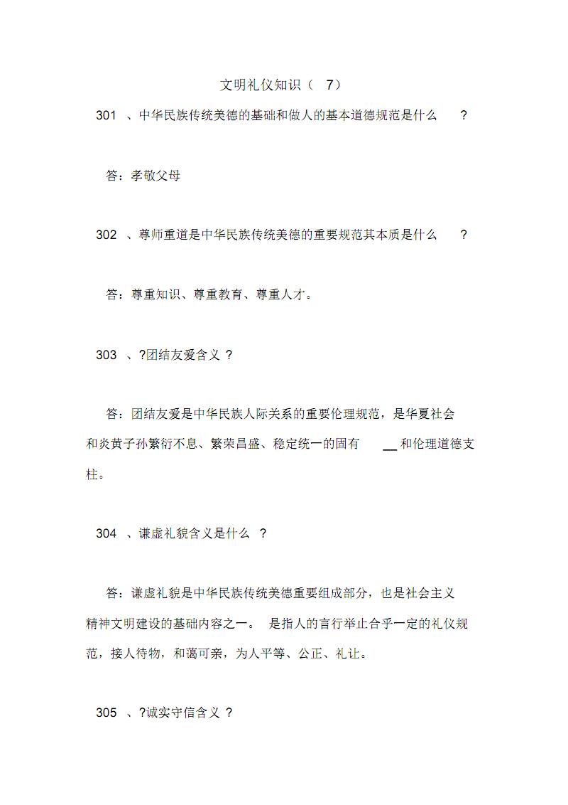 文明礼仪知识(7).pdf