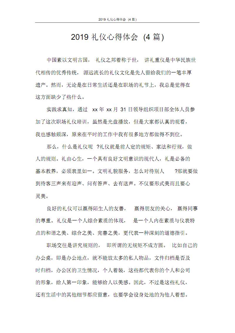 心得体会2020礼仪心得体会(4篇).pdf