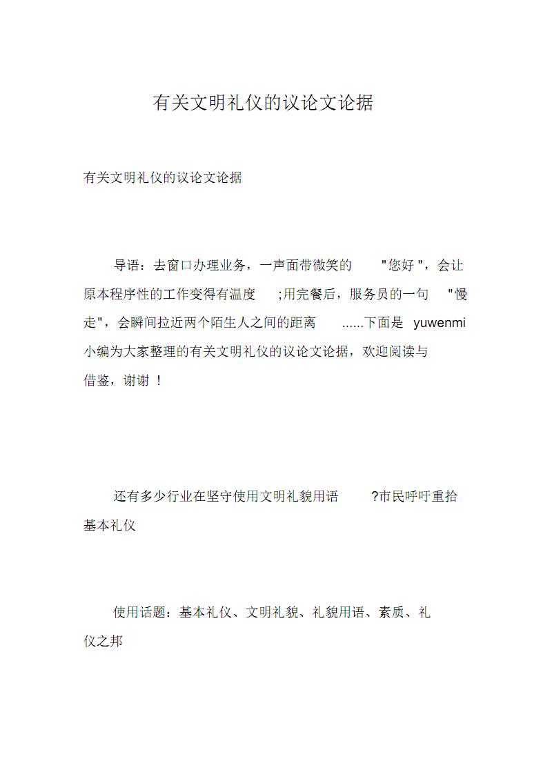 有关文明礼仪的议论文论据.pdf