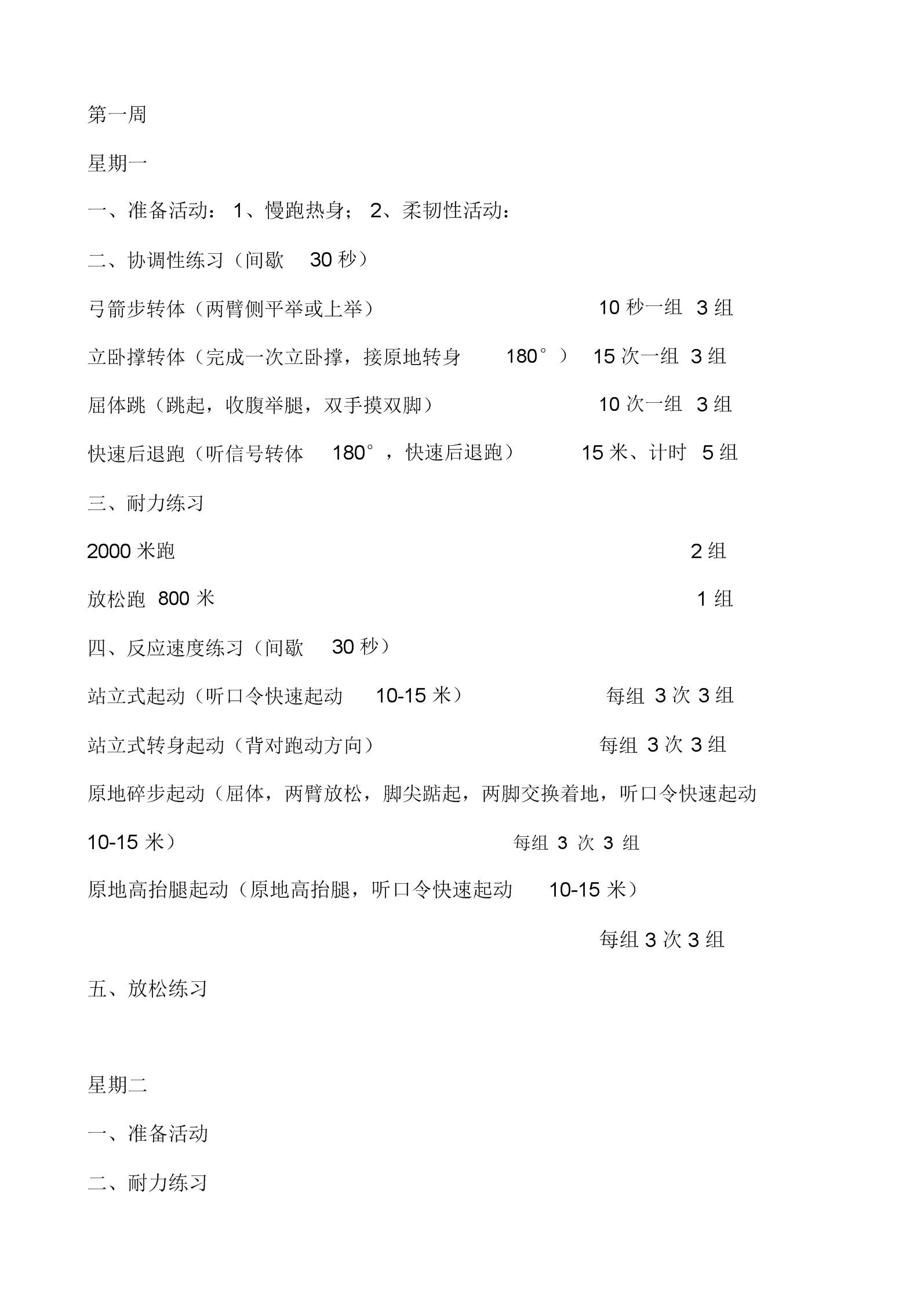 精选高中体育特长生身体素质训练计划.docx