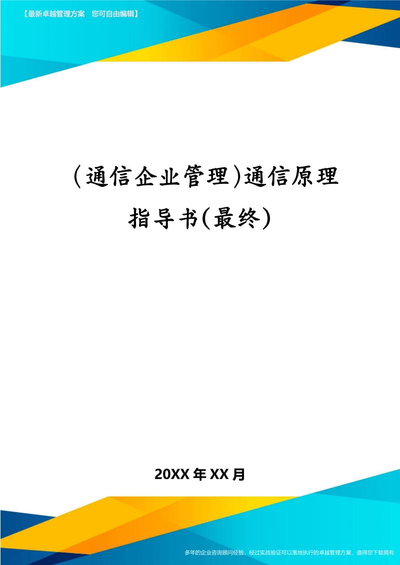 (通信企业管理)通信原理指导书(最终).pdf
