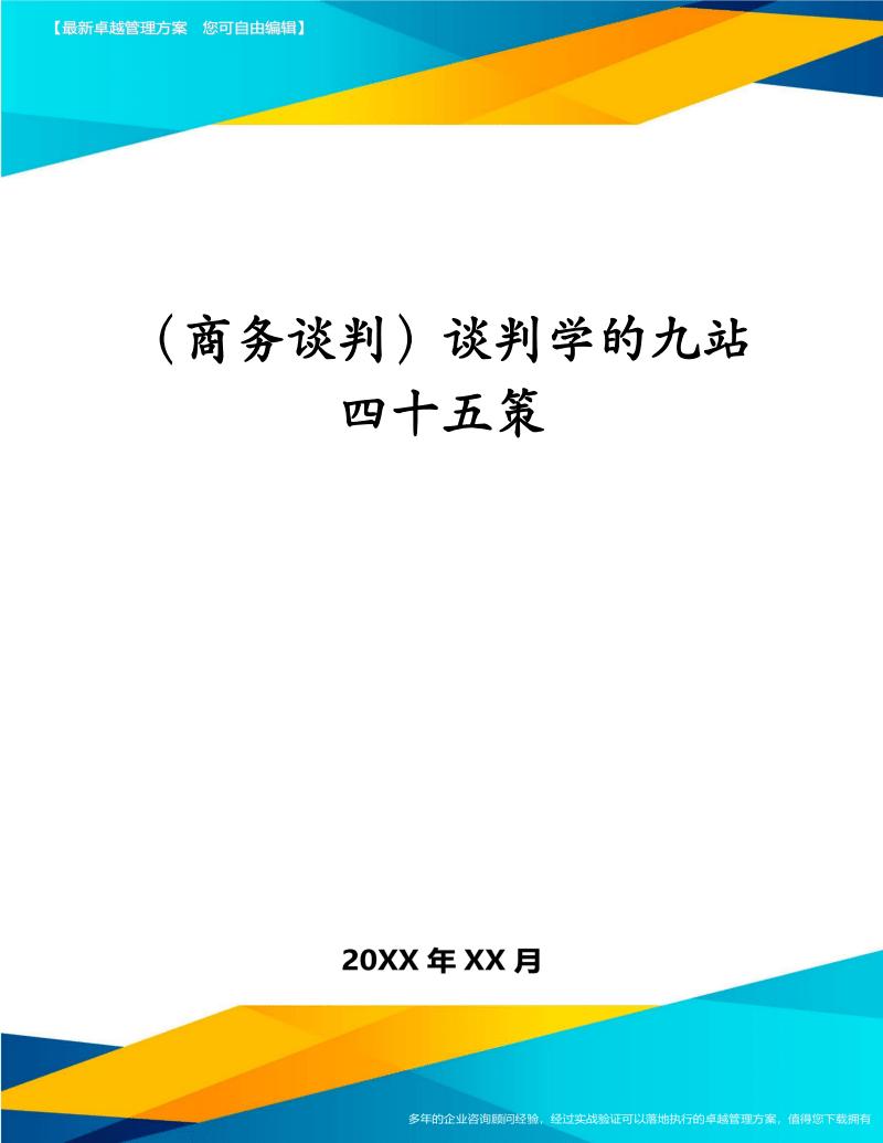 (商务谈判)谈判学的九站四十五策.pdf