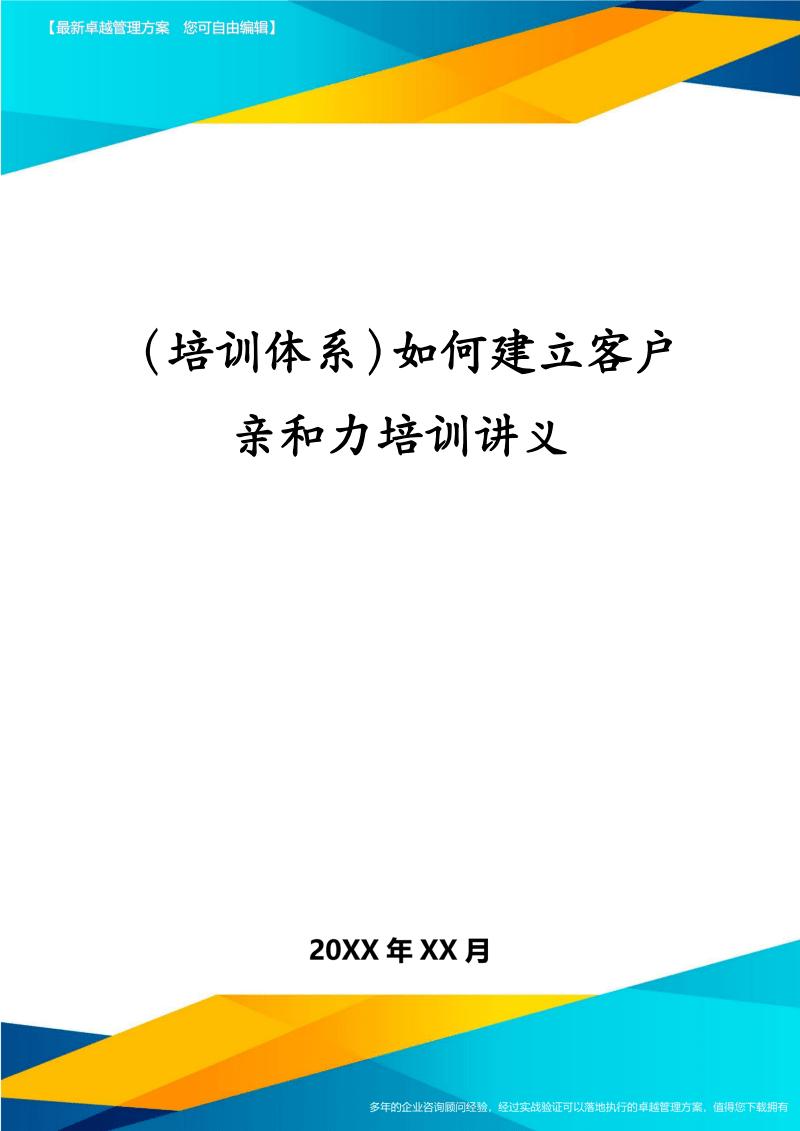 (培训体系)如何建立客户亲和力培训讲义.pdf