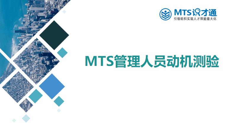 MTS管理人员动机测验.pdf