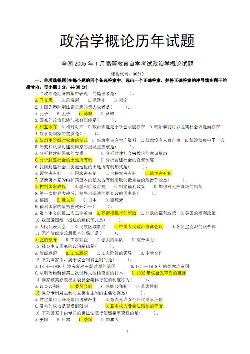 政治学概论历年试题最新.pdf