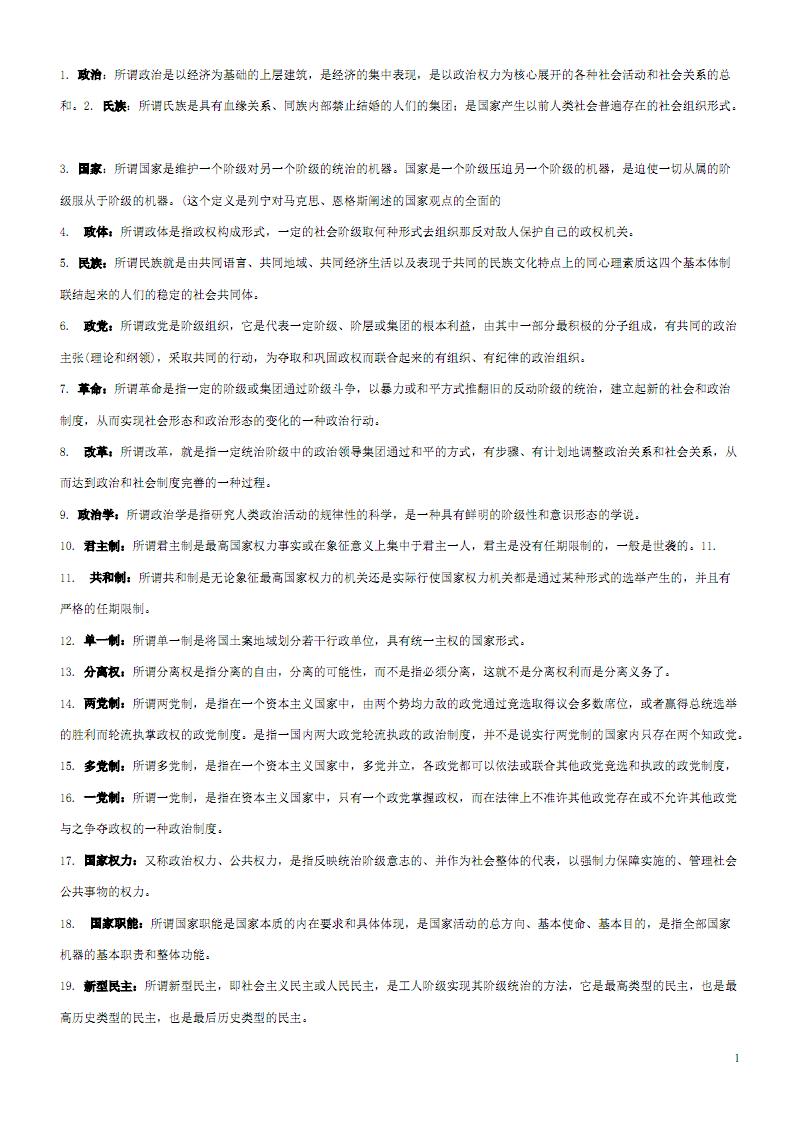 政治学概论名词解释汇总最新.pdf