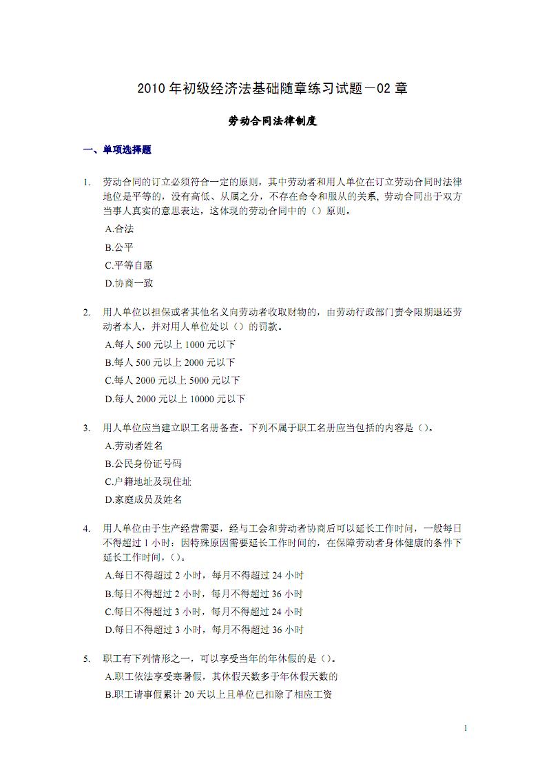 2010年初级经济法基础随章练习试题-02章 劳动合同法律制度.pdf
