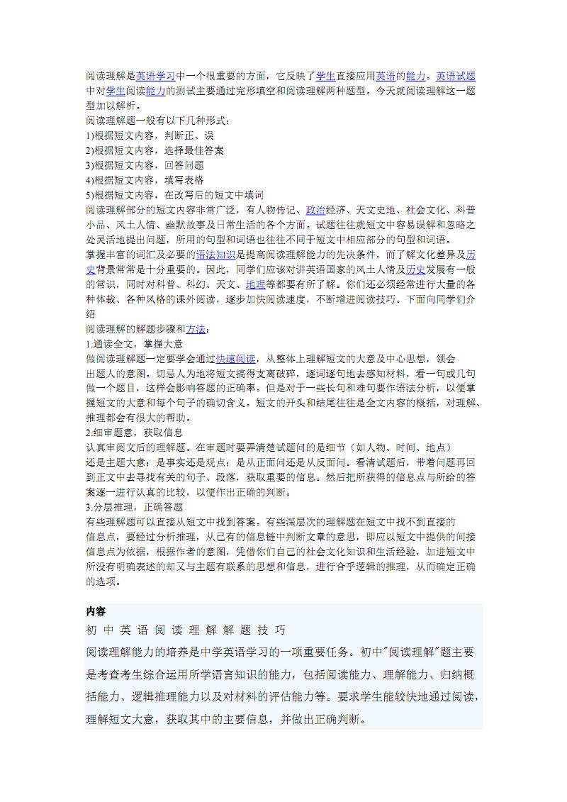 阅读理解备课最新.pdf