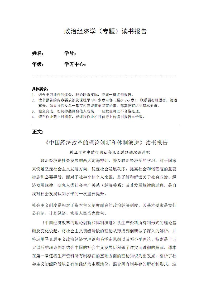 政治经济学(专题)读书报告最新.pdf