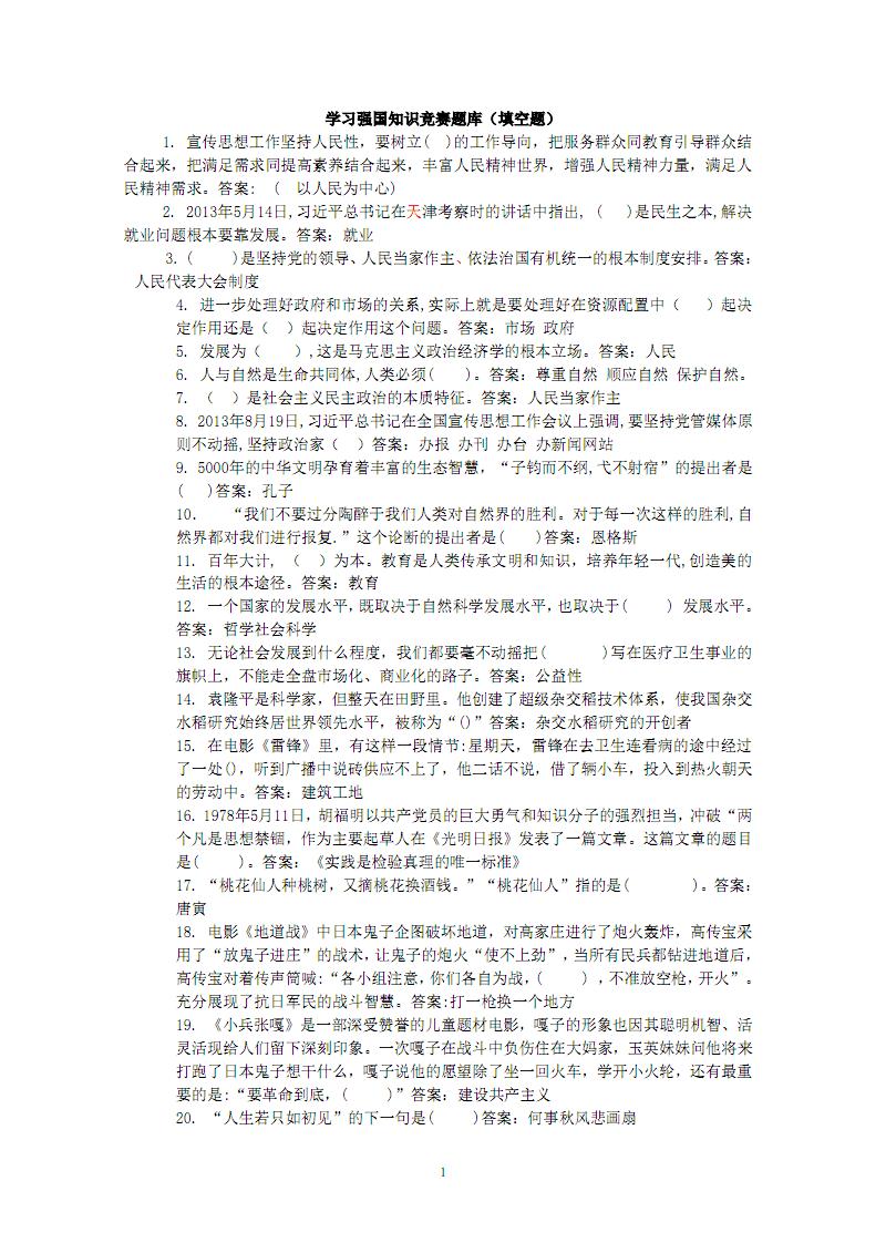 学习强国知识竞赛题库1填空题(一).pdf