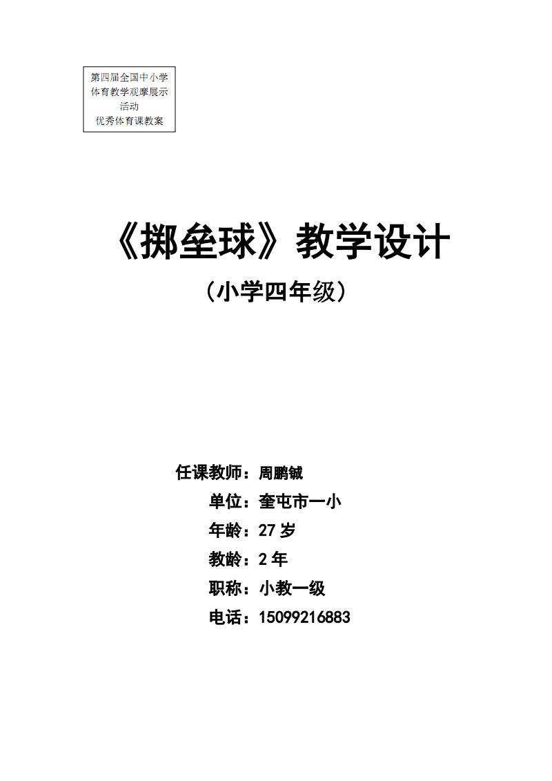 掷垒球教案最新.pdf