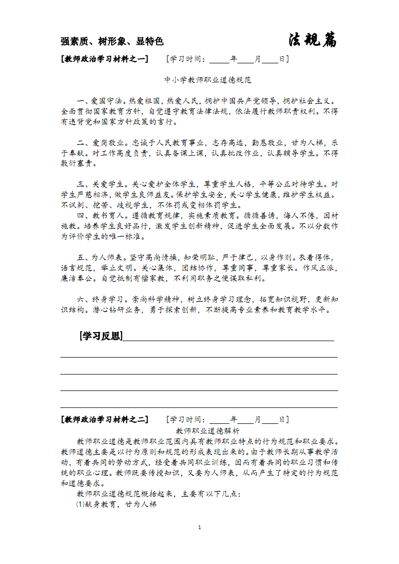 学校政治学习材料(一).pdf