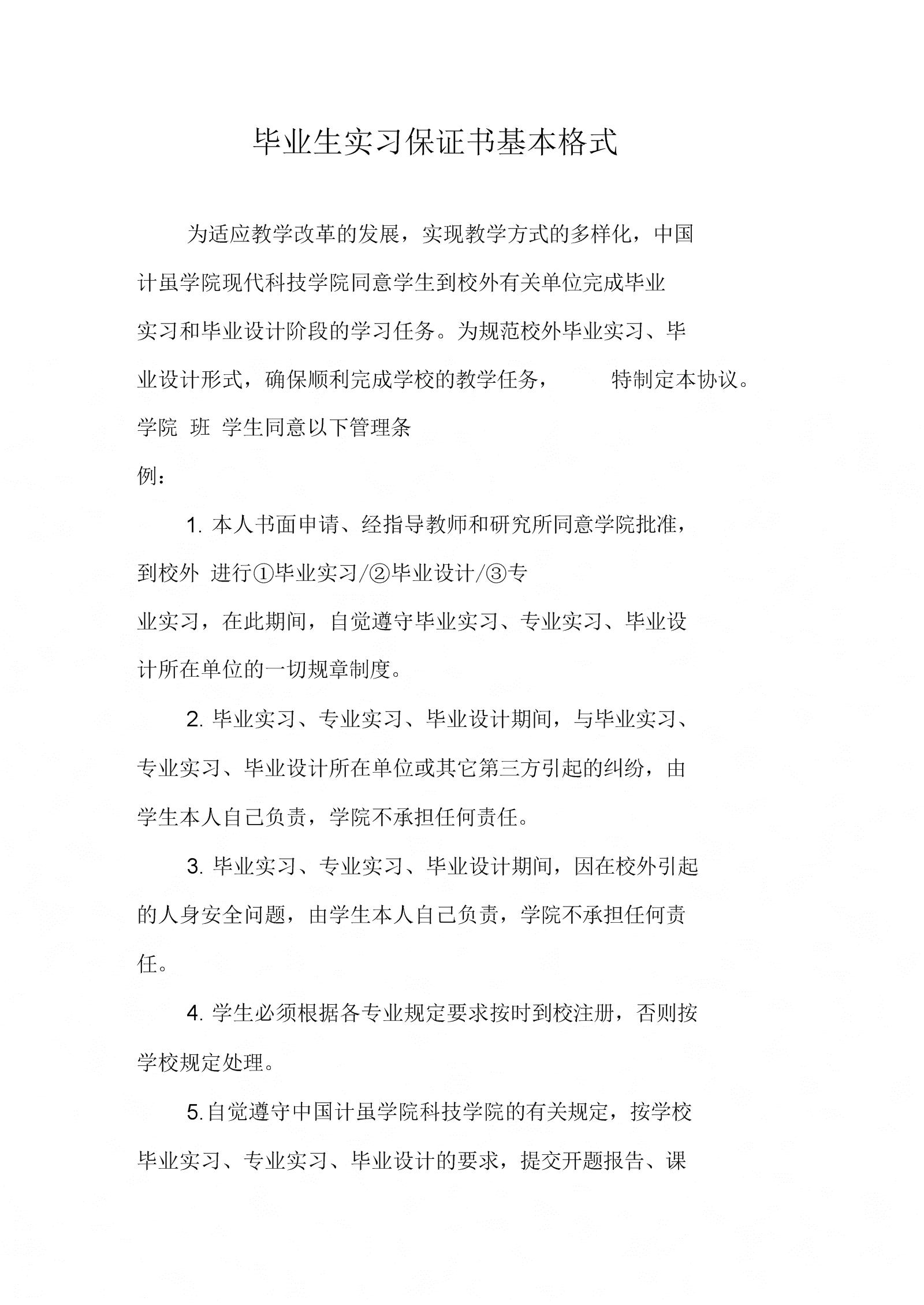 《毕业生实习保证书基本格式》.docx