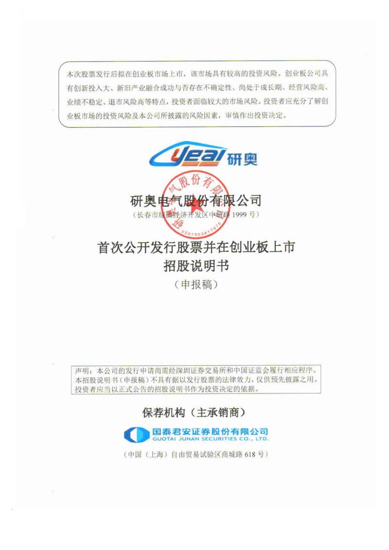 研奥电气股份有限公司招股说明书.pdf