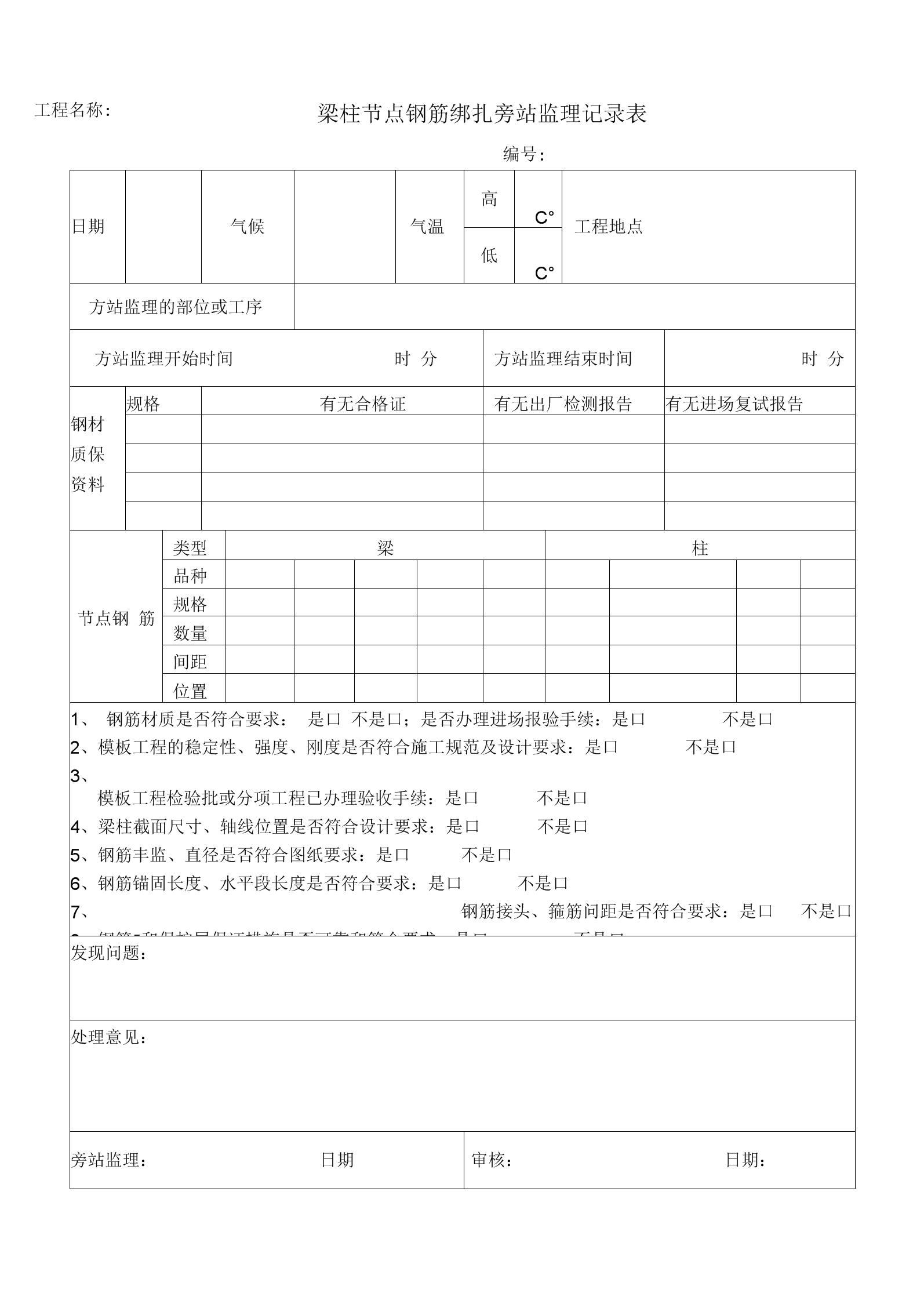 《梁柱节点钢筋绑扎旁站监理记录表(》.docx