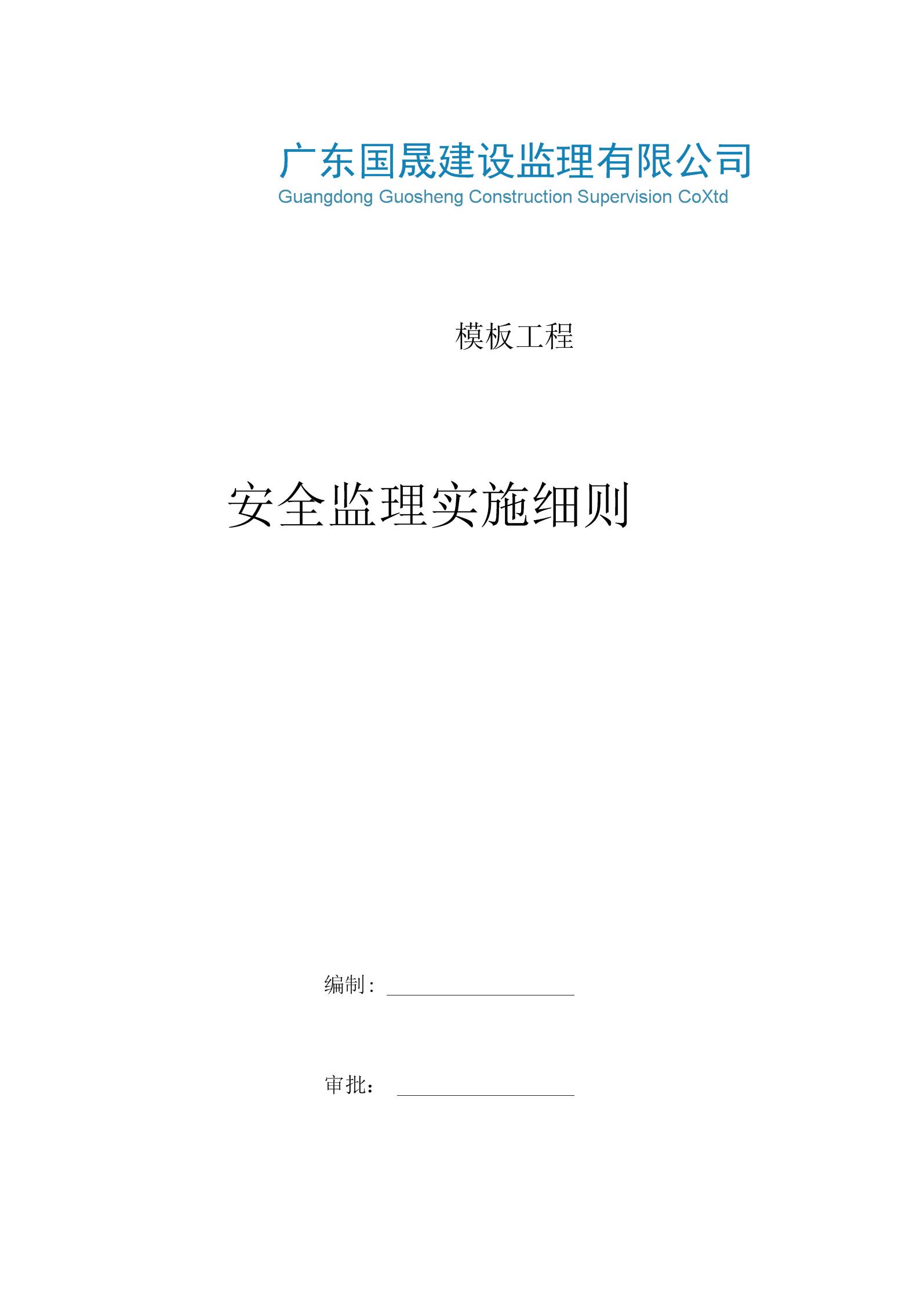 《模板工程安全监理细则》.docx