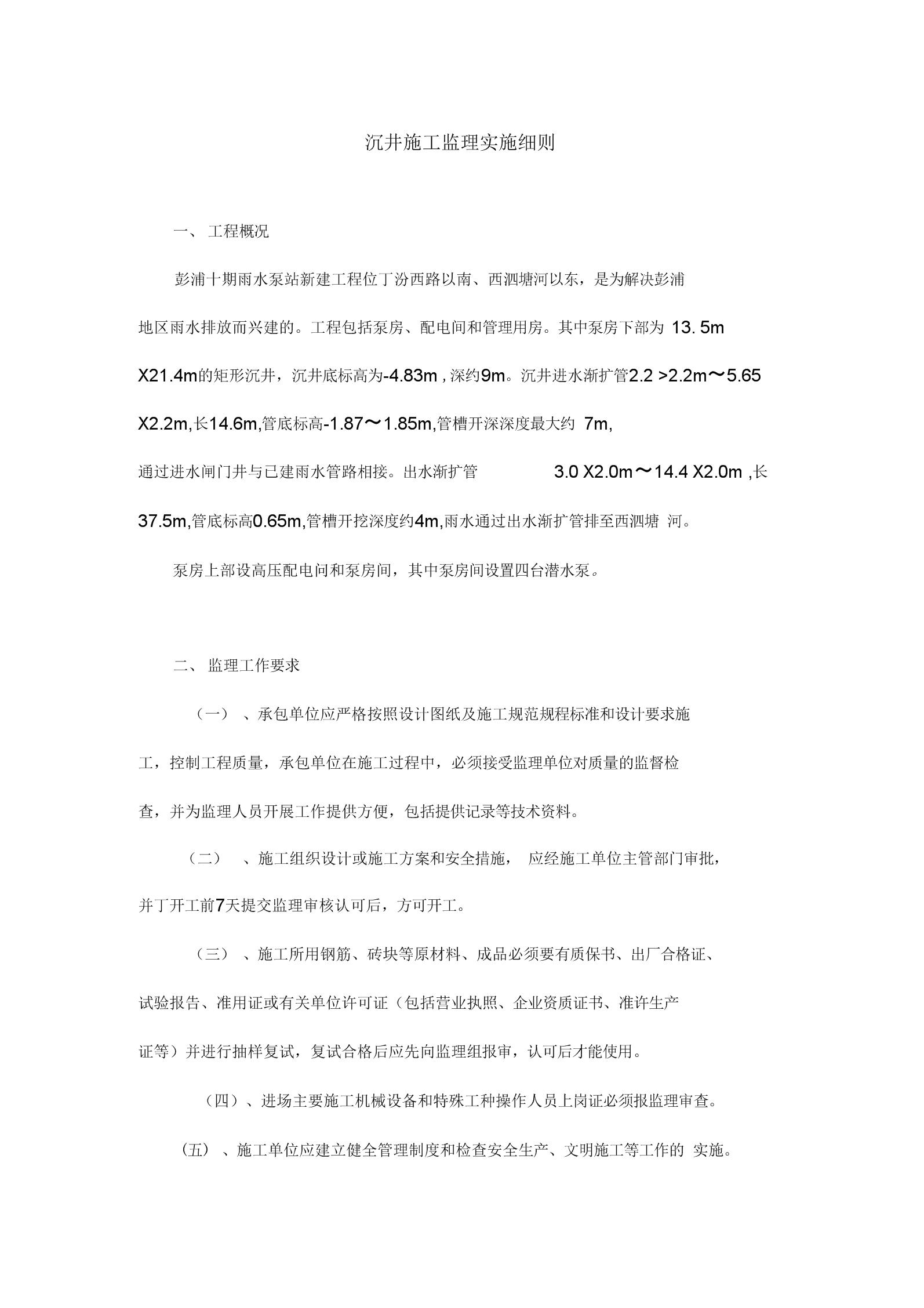《沉井监理实施细则》.docx